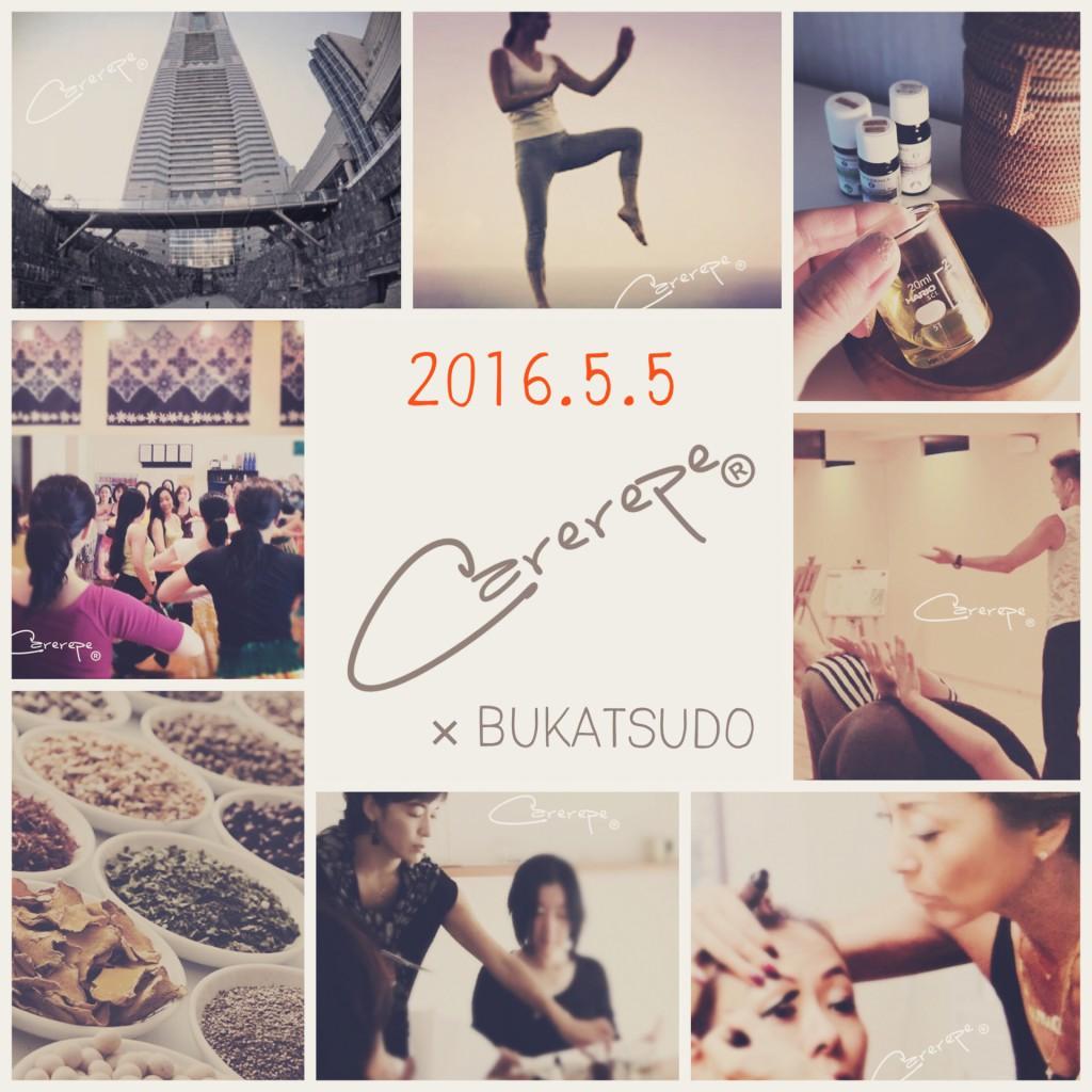 Carerepe®×横浜BUKATSUDO