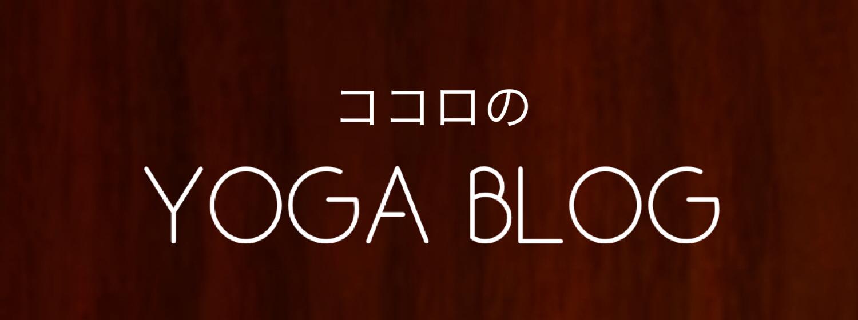 ココロのヨガブログ