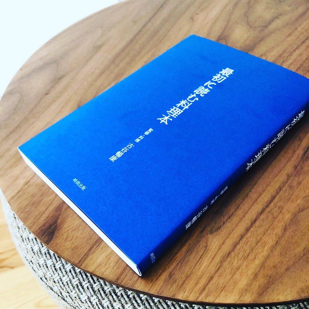 最初に読む料理本